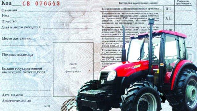Водительские права на трактор: как и где получить и со скольки лет, стоимость и сроки получения