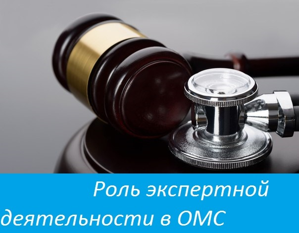 Основные понятия, определяющие экспертную деятельность в ОМС согласно ФЗ-326 и в ФЗ-323