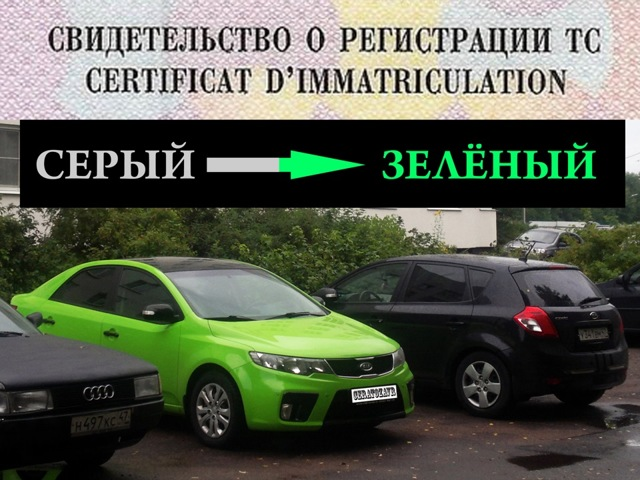 Изменение цвета автомобиля в ГИБДД: как переоформить, стоимость, документы