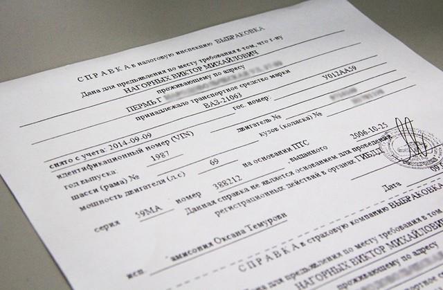 Продажа сертификата об утилизации автомобиля: можно ли и как продать, риски