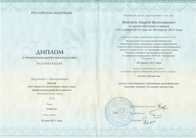 Выкуп долгов страховых компаний по ОСАГО и КАСКО после ДТП - порядок, правила
