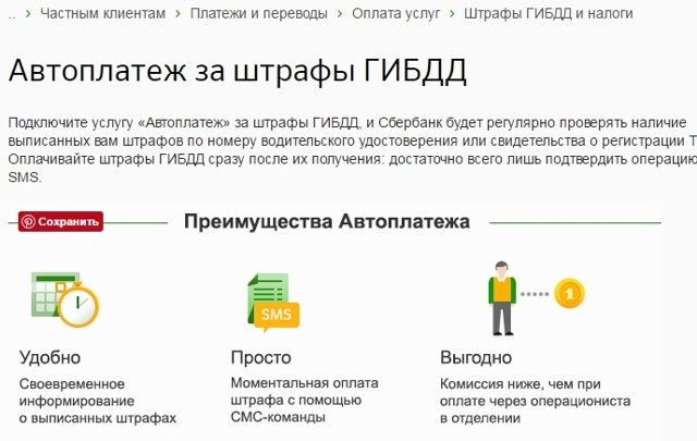 Как оплатить штрафы ГИБДД банковской картой - способы оплаты