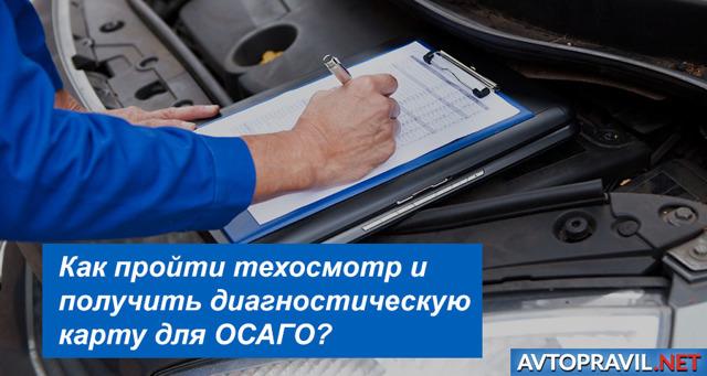 Международный сертификат технического осмотра - что это и как получить