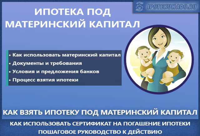 Ипотека с материнским капиталом - как взять, условия, требования, программы