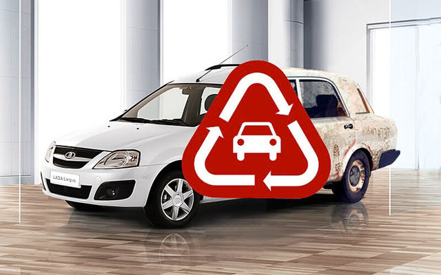Какие автомобили входят в перечень авто по утилизации в 2020 году?