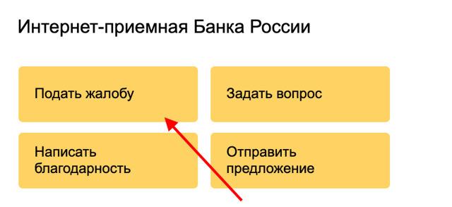 Жалоба по КБМ ОСАГО в РСА и ЦБ: составление заявления, порядок обращения