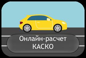 Правила страхования КАСКО и ОСАГО «Уралсиб»: договор, выплаты при ДТП