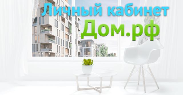 Личный кабинет заемщика АИЖК ипотека - как работать в личном кабинете