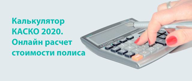 Тарифы страховых на КАСКО в 2020 году