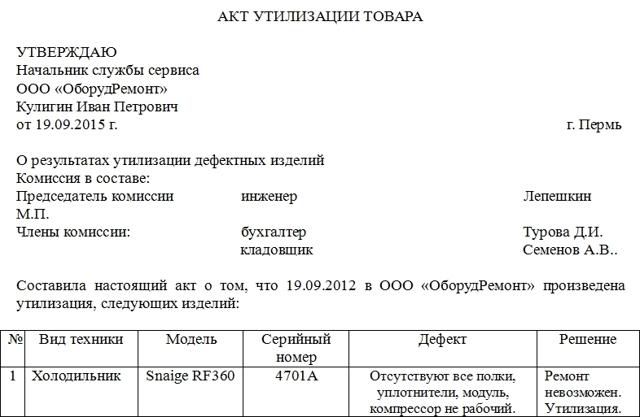 Акт об утилизации вышедшего из эксплуатации транспортного средства (ВЭТС): бланк и образец