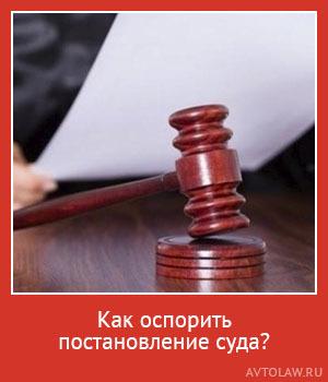 Какой суд и как рассматривает дела по лишению водительского удостоверения?