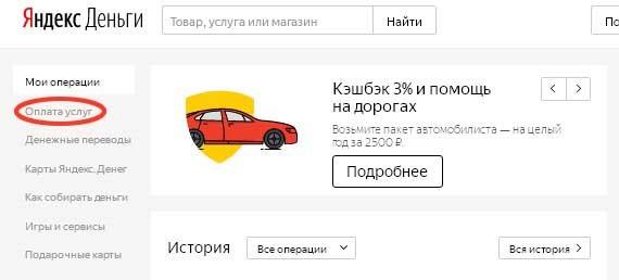 Проверка штрафов ГИБДД через Яндекс: как узнать задолженность по штрафам через Яндекс