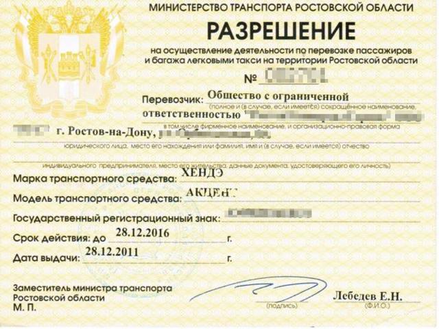 Штрафы для таксистов - за перевозку пассажиров и багажа без лицензии, новый закон о такси