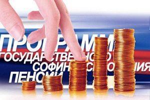 Получение денег по программе софинансирования пенсионных накоплений