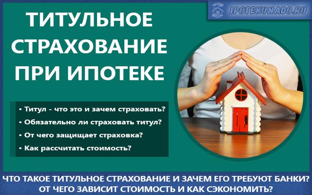 Ипотечное и титульное страхование: компании, программы страхования, новости