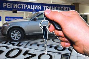 Право собственности на автомобиль - понятие и сущность, возникновение и переход