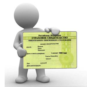 Страховое свидетельство государственного пенсионного страхования (СНИЛС): что это такое, как он выглядит и для чего нужен СНИЛС