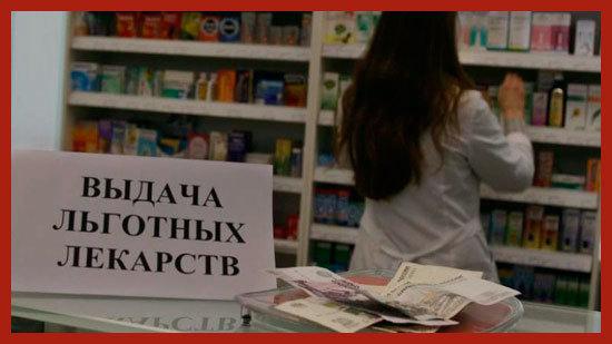 Бесплатные лекарства для инвалидов - как их получить, перечень лекарств