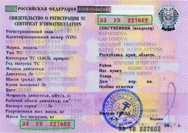 Свидетельство о регистрации транспортного средства (СТС) - что это, как выглядит, образец СОР