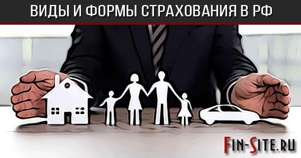 Обязательное страхование имущества частных лиц - особенности, формы и виды
