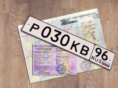 Перерегистрация автомобиля - порядок, правила и сроки переоформления