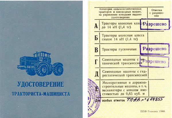 Категории водительских прав на трактор нового образца: a, b, c, d, e, f