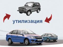 Закон об утилизации старых автомобилей: последние поправки и изменения