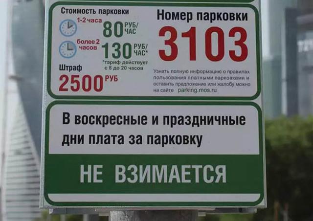 Как оплатить платную парковку - онлайн, по телефону, через паркомат