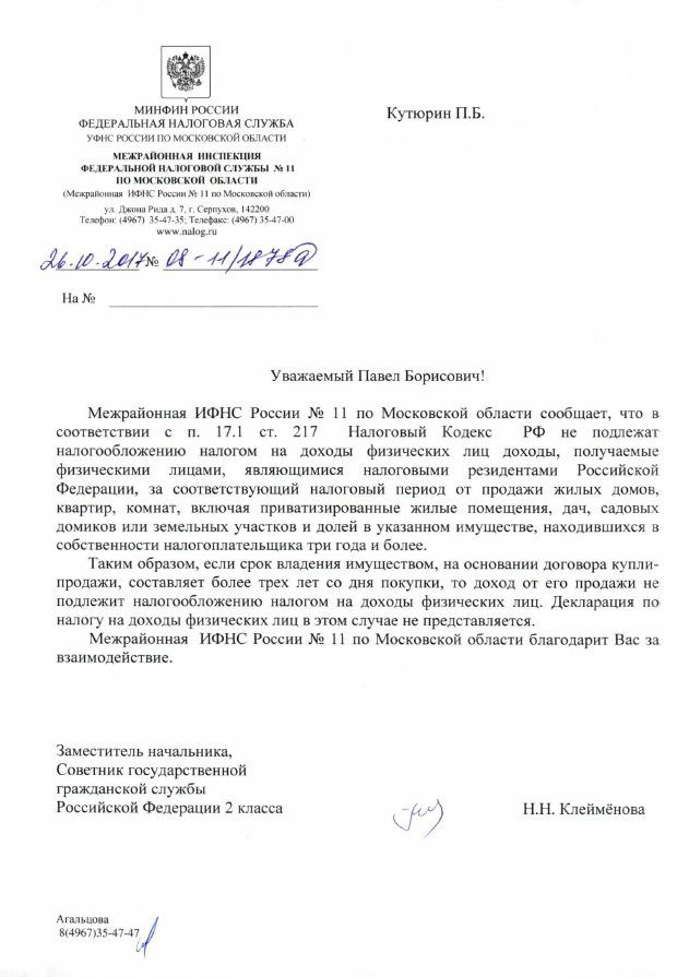 Декларация при продаже автомобиля - порядок, правила и сроки подачи в 2020-2021