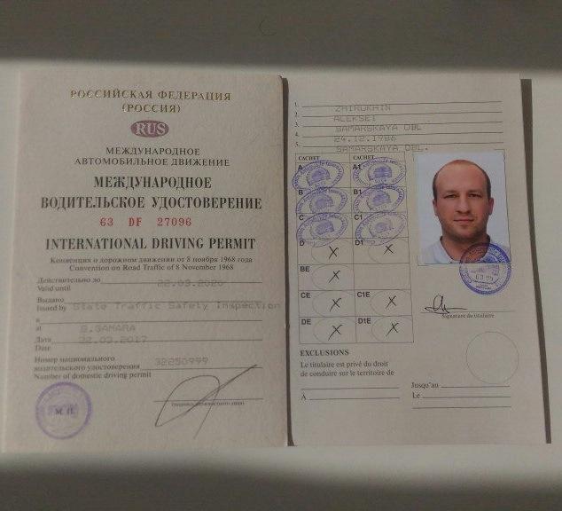 Получение международных водительских прав: как и где получить, документы, госпошлина за МВУ