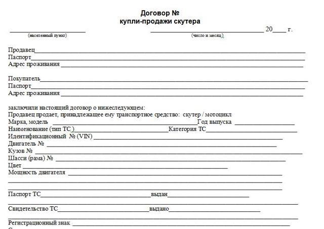 Регистрация скутера (мопеда) в ГИБДД: нужно ли и как поставить на учет?