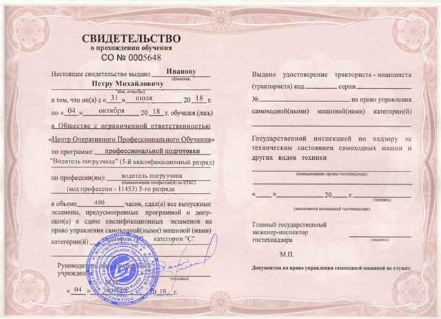 Водительское удостоверение на погрузчик: где и как получить, какие права нужны, стоимость обучения