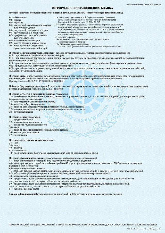 Проверка подлинности больничного листа - по номеру, через интернет на сайте ФСС