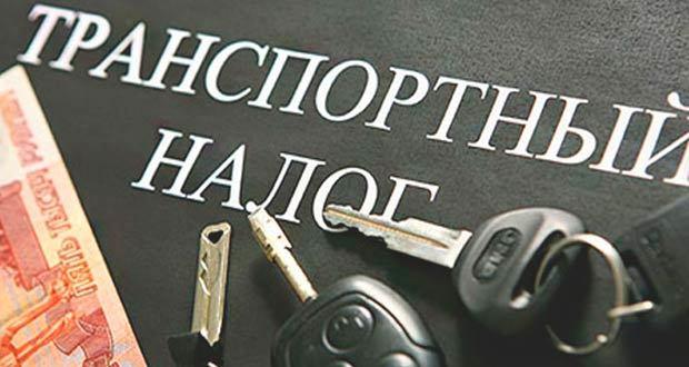 Транспортный налог для юридических лиц в 2020 - порядок расчета, ставки, тарифы