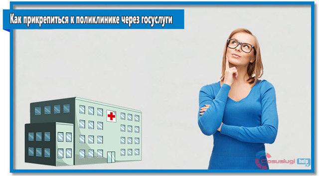 Прикрепление к поликлинике через интернет - как это сделать, преимущества и недостатки такого способа