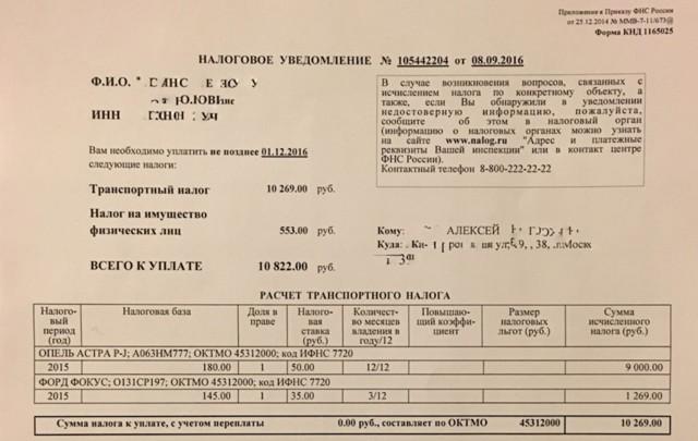 Квитанция на оплату транспортного налога - что это, как получить, образец