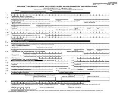 Сертификат на утилизацию автомобиля - что это, как и где получить, как использовать