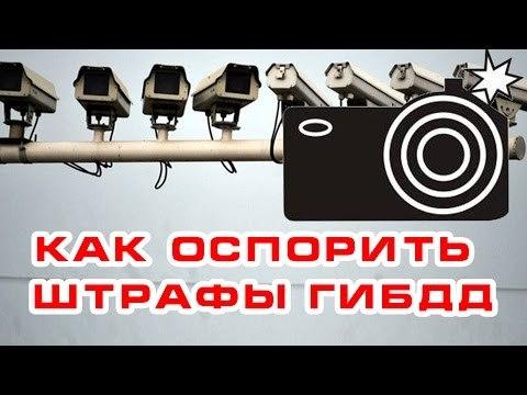 Как обжаловать штраф ГИБДД с камеры: образец жалобы на постановление по видеофиксации