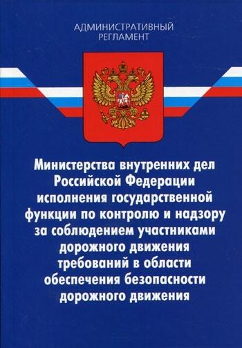 Административный регламент ГИБДД (МВД РФ) 2020 года - особенности, поправки, изменения