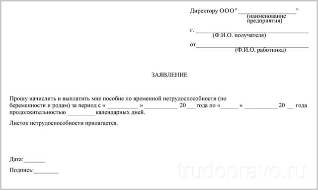 Заявление на оплату больничного листа: правила составления и подачи, образец заявления