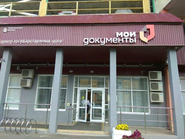 Московские отделения МФЦ по оформлению пенсии: адреса, контакты, телефоны