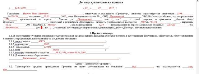 Договор купли-продажи прицепа для легкового автомобиля: бланк, образец, оформление