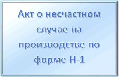 Акт о расследовании группового несчастного случая (форма 4) - бланк, образец, как составить?