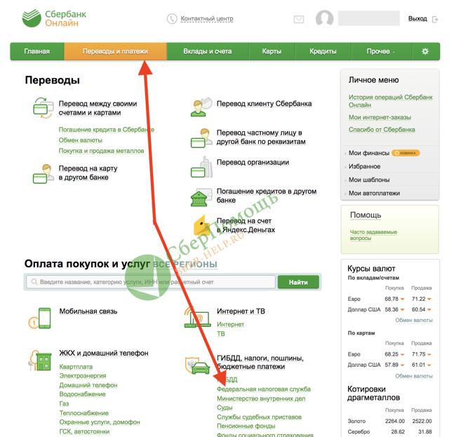 Как оплатить транспортный налог через Сбербанк онлайн - пошаговая инструкция