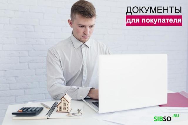 Какие нужны документы для ипотеки - перечень документов на ипотеку