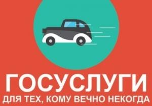 Как узнать какие автомбили (ТС) числятся на мне - способы проверки
