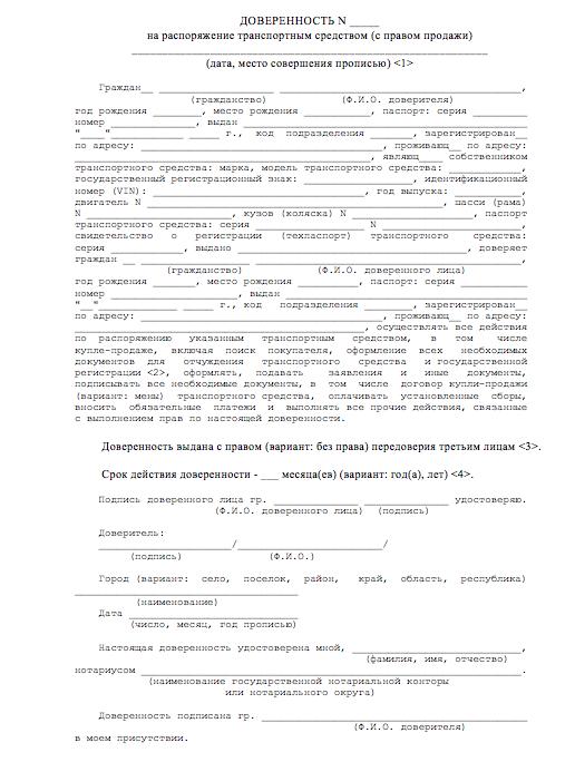 Продажа автомобиля юридическим лицом (организацией) физическому - правила, порядок, налоги