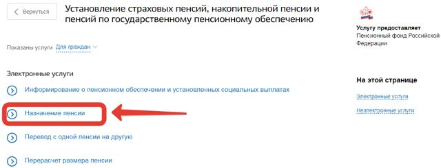 Подача заявления о факте трудоустройства через личный кабинет ПФР
