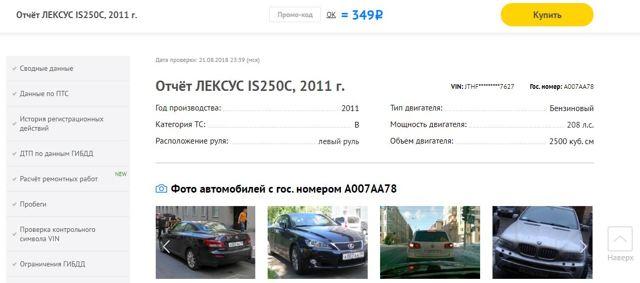 Проверка автомобиля на участие в ДТП - через ГИБДД, страховую и онлайн