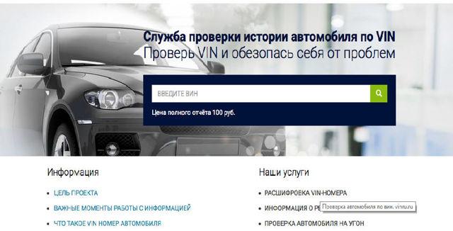 Как найти хозяина авто по номеру машины или вин-коду?